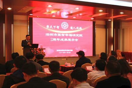 深圳市聚智幸福研究院2周年成果展示会举行