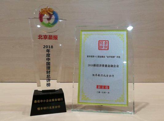恒丰银行北京分行养牛保障金贷款项目一期顺利落地