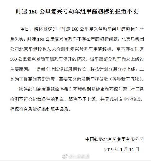 北京铁路局: