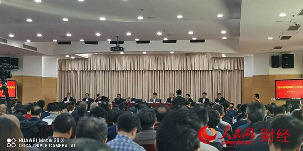 全国地调工作会议在京召开今年着力助推国家重大战略实施