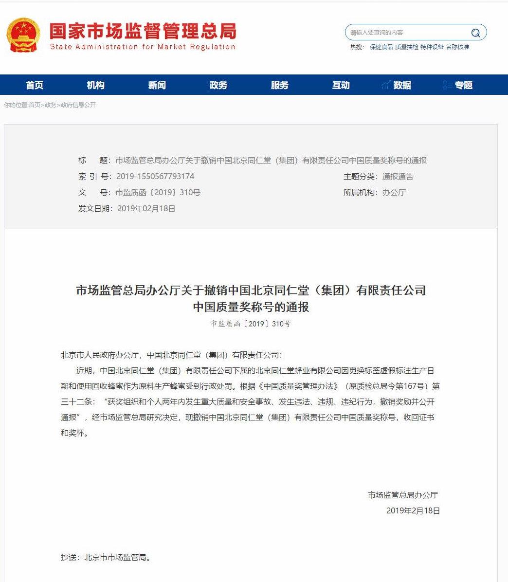 市场监管总局:撤销北京同仁堂的中国质量奖称号