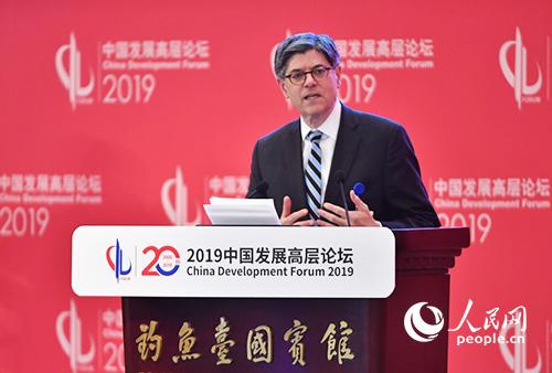 美国前财政部长雅各布·卢出席中国发展高层论坛