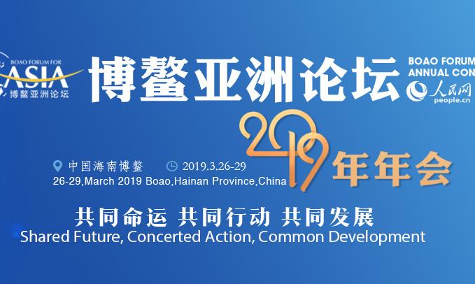 博鳌亚洲论坛2019年年会