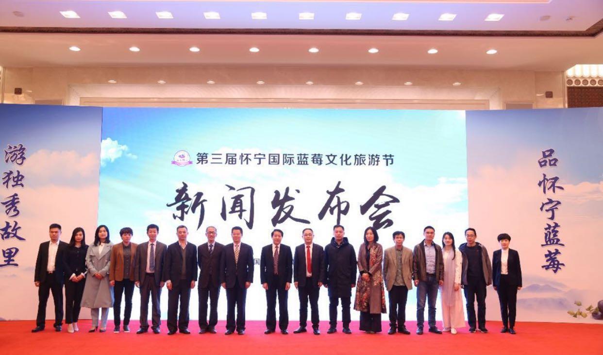 第三屆懷寧國際藍莓文化旅游節新聞發布會在京舉行