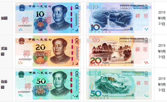 新版第五套人民币要来了