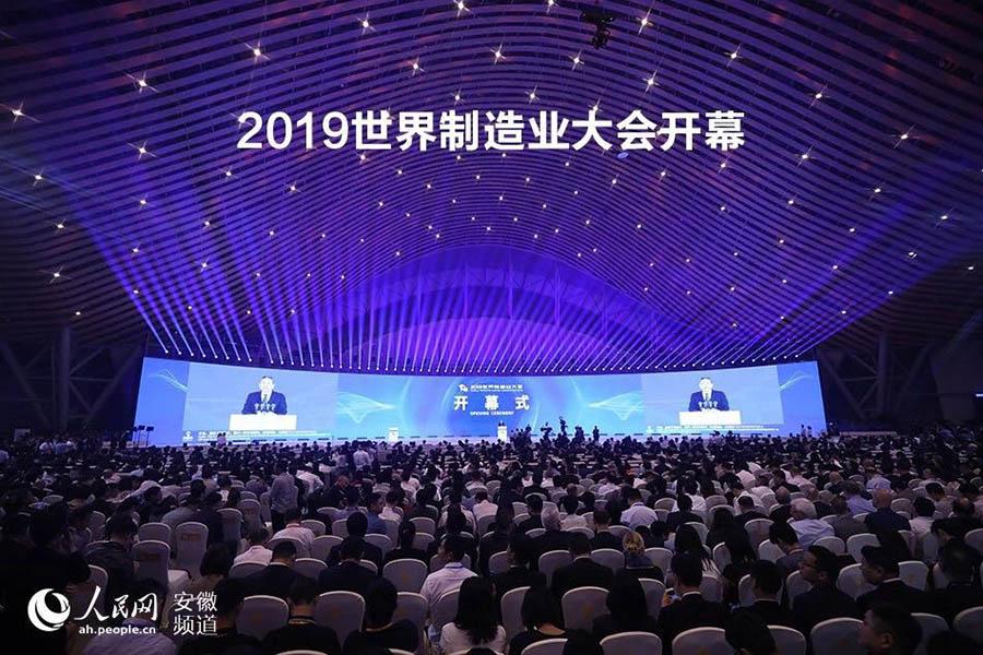 <b>2019世界制造业大会发出《合肥倡议》</b>