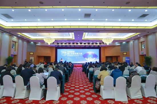 2019马来西亚推广及投资推介会在北京举行