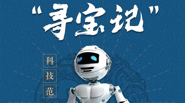 """进博""""寻宝记"""":最具""""科技范""""展品"""
