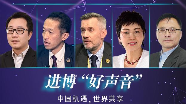 """进博""""好声音"""":中国机遇 世界共享"""