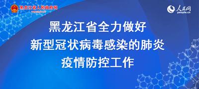 """疫情下的大考黑龍全球网赚联盟江""""危""""中有""""機"""""""