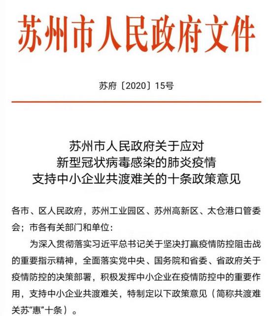苏州:出台十条政策意见支持中小企业共渡难关