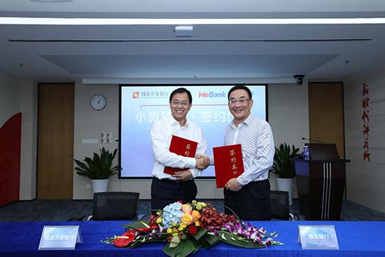 国开行深圳分行携手微众银行以转贷款方式支持小微企业