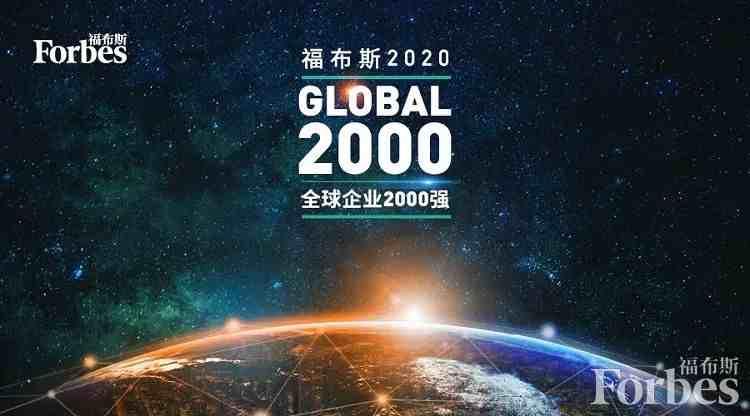 比较好下款的贷款app美的置业首进福布斯2020全球企业2000强