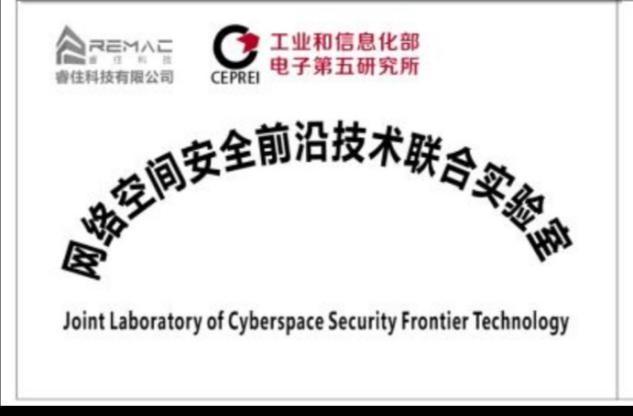 智慧产业方面的又一大动作  美的置业联合电子五所共建网络安全实验室