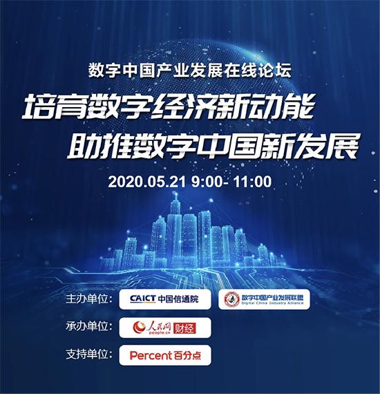 审核容易通过的贷款app数字中国产业发展在线论坛5月21日召开