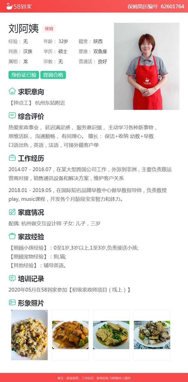 """一张保姆""""刘阿姨""""的简历在网上刷屏  女硕士做家政会不会大材小用?"""