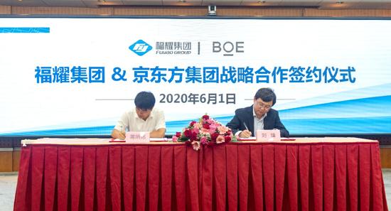 京东方与福耀集团签订战略合作协议
