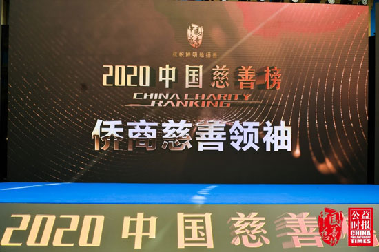"""2020中国慈善榜揭晓!古润金荣获""""侨商慈善领袖""""殊荣"""