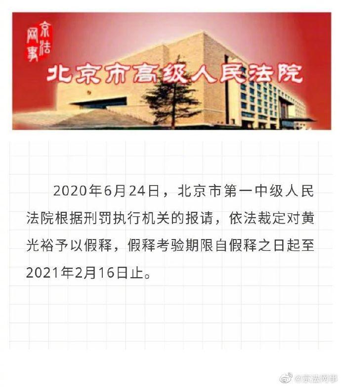 北京一中院对黄光裕依法裁定假释