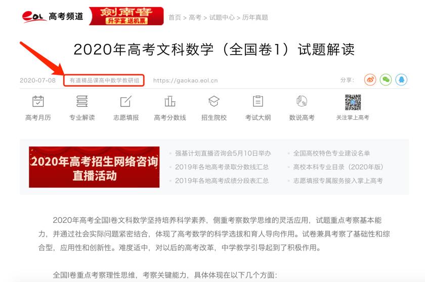 有道精品课成中国教育在线高考频道2020年战略合作伙伴