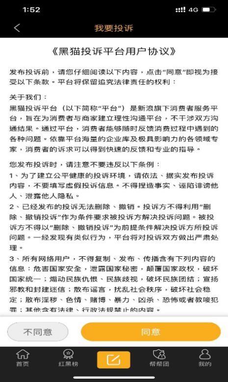 """黑猫投诉平台反遭投诉""""真维权"""""""