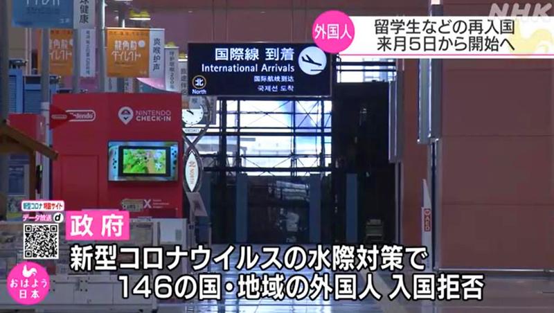 从8月5日起,国际学生和其他人员在接受核酸检测后可以再次进入日本