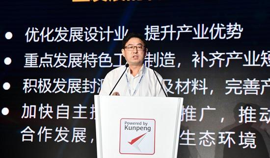 杨军:推动信息产业实现突破性、生态化发展 建立自主创新的IT技术生态体系