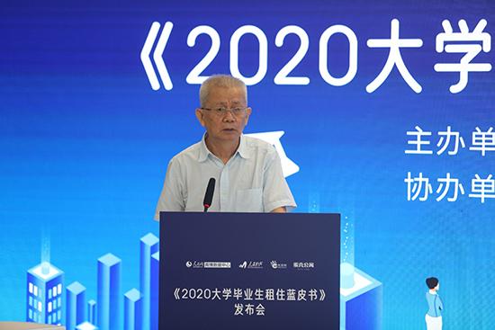 《2020大学毕业生租住蓝皮书》在京发布