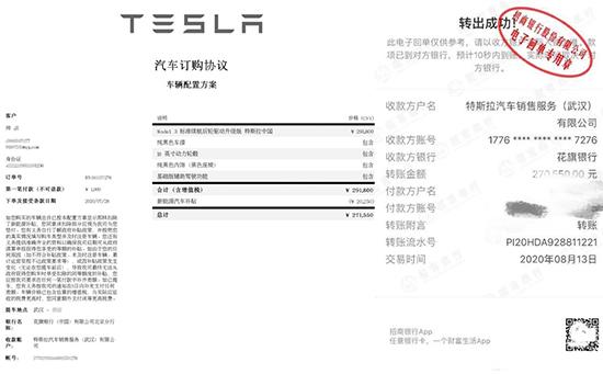 """特斯拉""""拒交门""""进展:上海消费"""