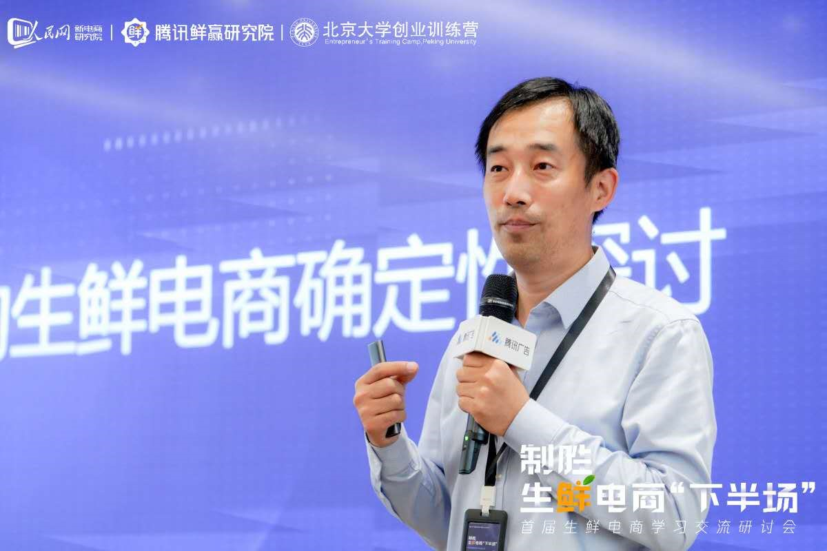 """生鲜电商""""下半场""""加速融合 首届生鲜电商学习交流研讨会在京召开"""