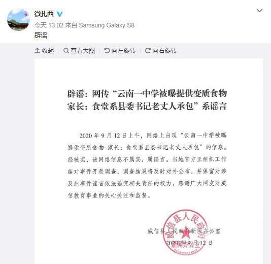 中学食堂被曝食物变质系县委书记老丈人承包?官方辟谣