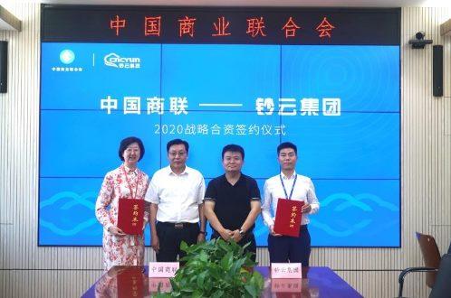 中国商业联合会参股设立互联网人力资源服务平台