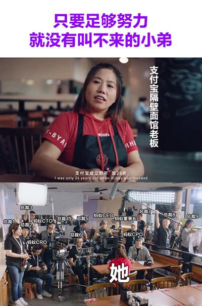 """蚂蚁IPO路演片曝光一众高管成为""""跑腿的"""""""