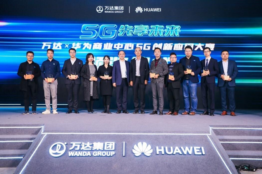 万达—华为商业中心5G创新应用大赛在上海举行