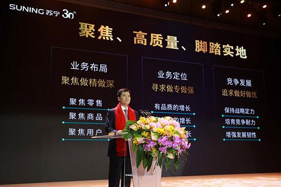 """苏宁加速转型零售服务商张近东要求""""做减法"""""""