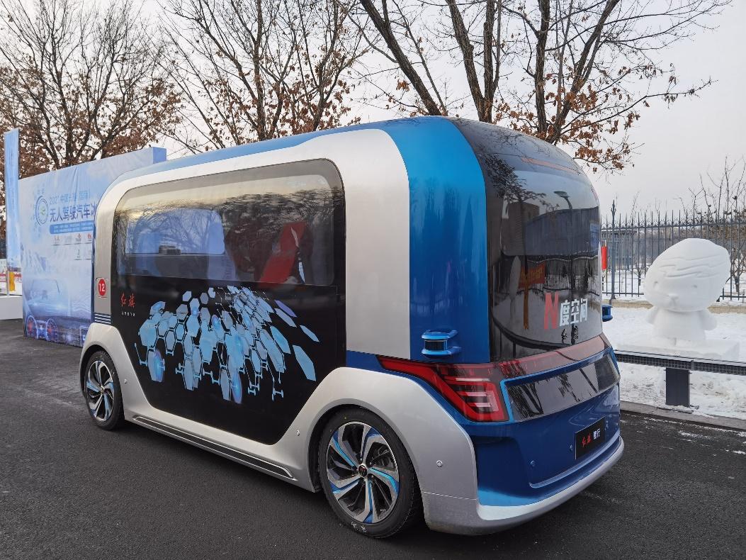宾利平台注册:2021中国长春无人驾驶汽车冰雪挑战赛正式开幕