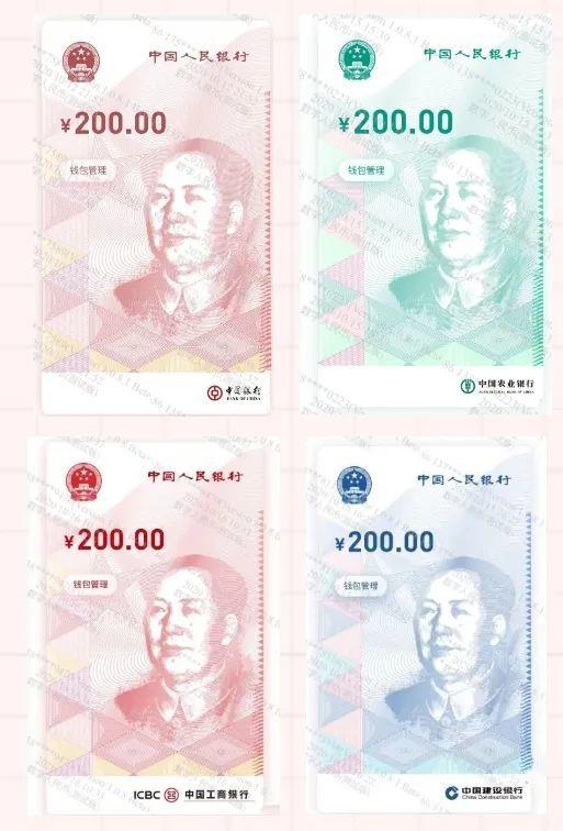 5万个200元数字人民币红包如何申领?请查收这份指南