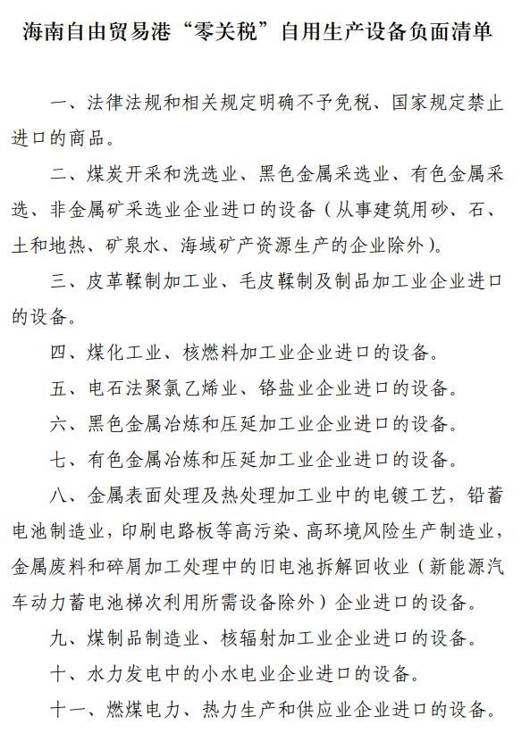 """财政部发布海南自由贸易港自用生产设备""""零关税""""政策  转让照章征收国内环节增值税、消费税"""
