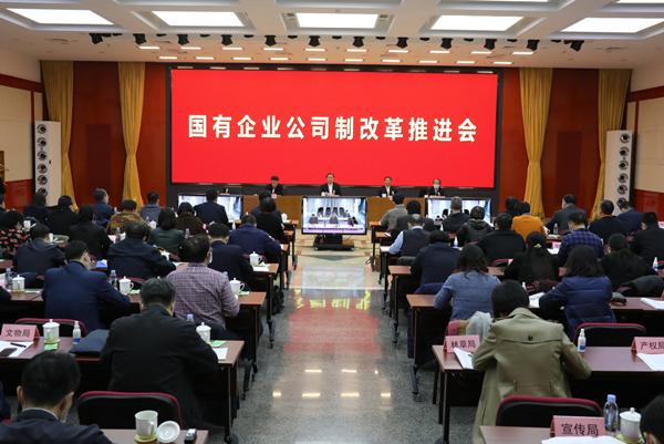 國資委:國家機關等所屬國企公司制改革今年底完成收尾工作