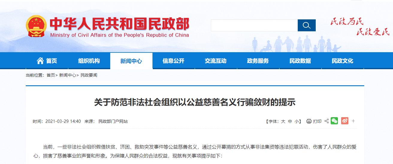民政部提示:非法社會組織開展任何形式公開募捐活動均屬違法