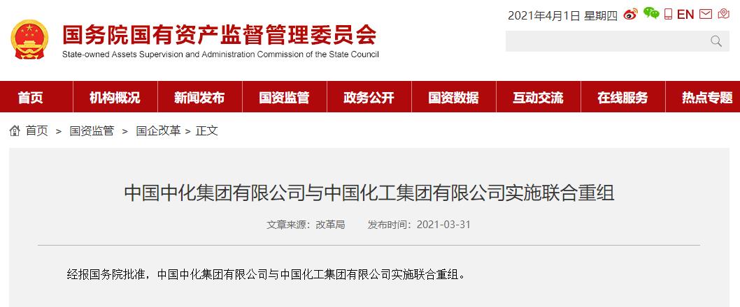 中化集团与中国化工两家公司实施联合重组  整体划入新公司