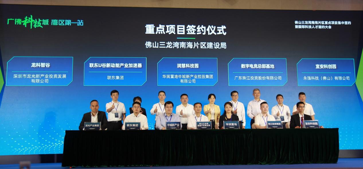 龙光产业集团战略签约佛山打造科技创新平台