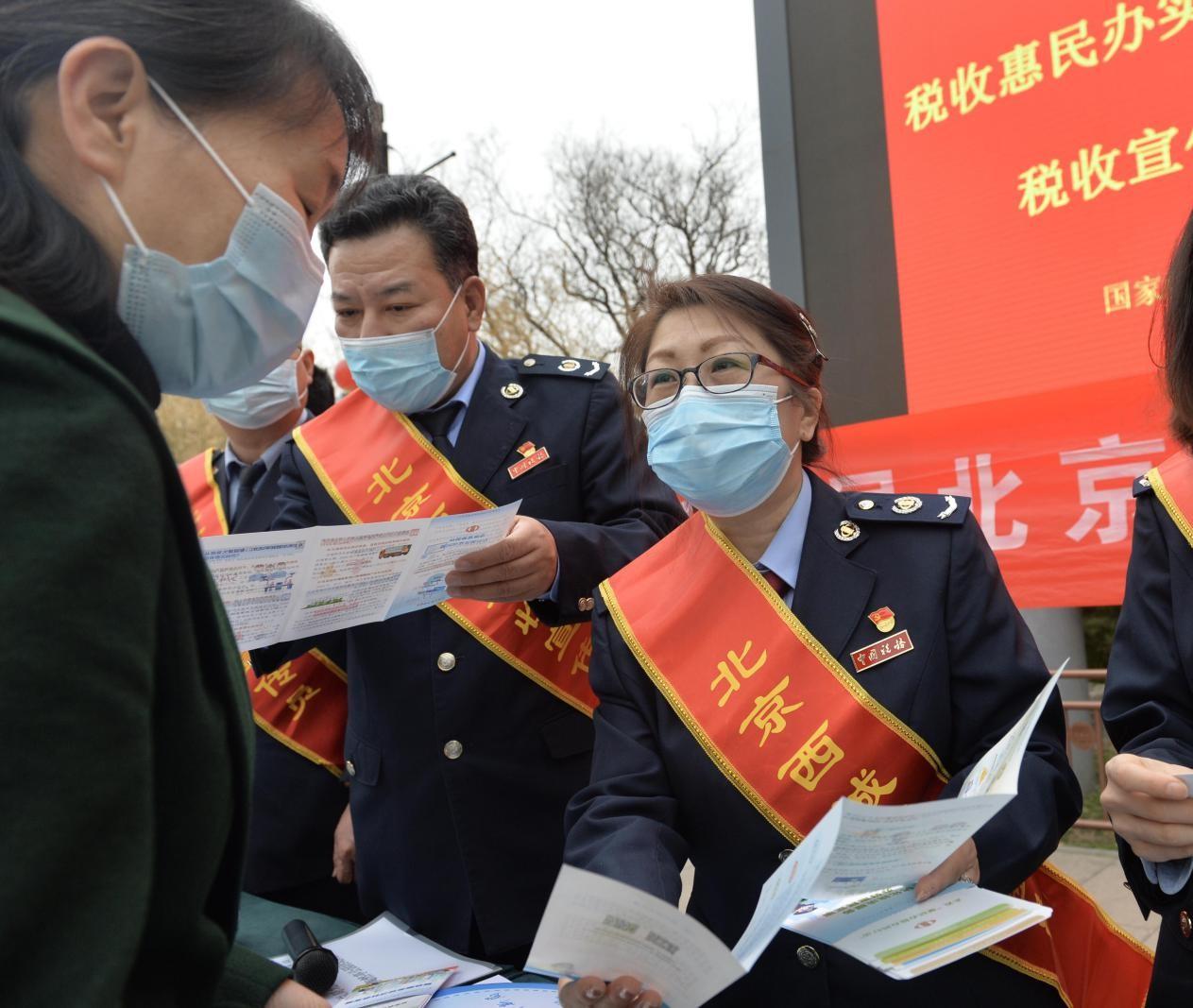 國家稅務總局北京市西城區稅務局舉辦稅收宣傳活動