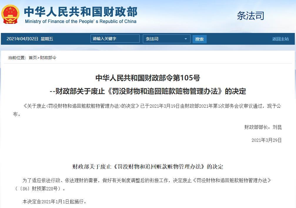 財政部廢止《罰沒財物和追回贓款贓物管理辦法》