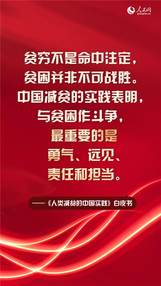"""9張海報讀懂中國的""""減貧密碼"""""""