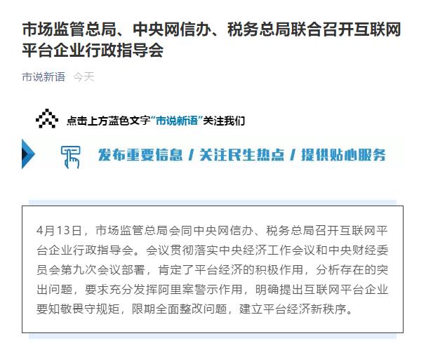 """三部委:互联网平台企业强迫实施""""二选一""""行为必须坚决根治"""