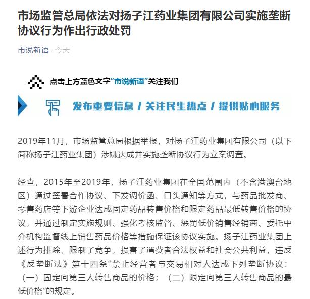 7.64億元!揚子江藥業因實施壟斷協議行為被罰