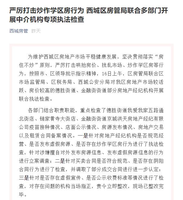 嚴厲打擊炒作學區房行為!北京西城四部門開展聯合執法檢查