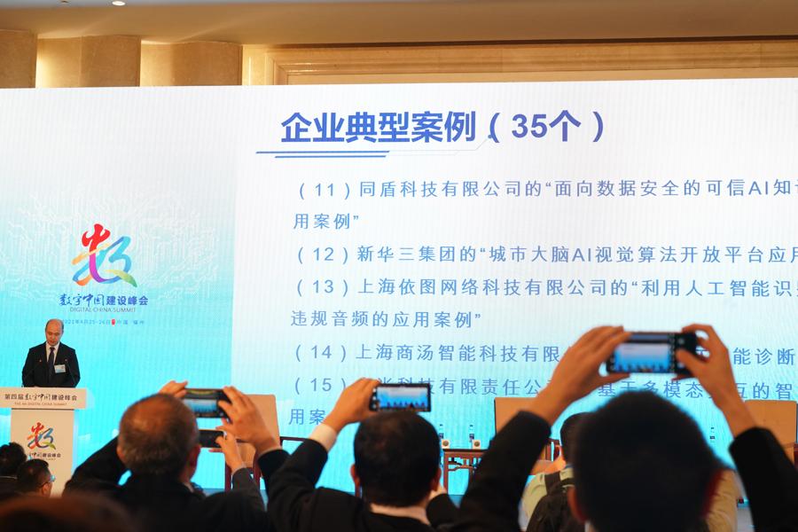 数字中国峰会 同盾入选中央网信办AI企业典型应用案例