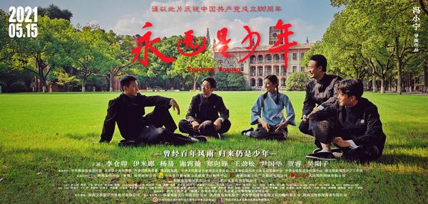 《永远是少年》5月15日全国上映
